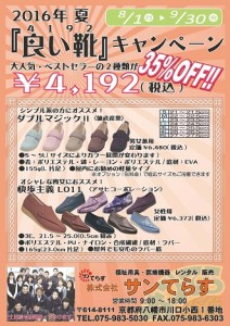 「良い靴」キャンペーン。